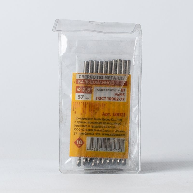Сверло по металлу 2,5х57/30 мм вальцованноеСверло по металлу вальцованное (2,5х57/30мм), Yoko, Китай<br><br>Сверло по металлу вальцованное (2,5х57/30мм), Yoko, Китай &amp;ndash; режущий инструмент для дрелей, электростанков.<br><br>НАЗНАЧЕНИЕ:<br><br>Высверливание отверстий в сплошном слое легированных и углеродсодержащих сталей, цветного металла и серого чугуна.<br><br>ПРЕИМУЩЕСТВА:<br><br>Прочность и надежность. Сверло изготовлено из быстрорежущей стали P6M5 (сплав металла содержит 6% вольфрама и 5% молибдена) методом горячей вальцовки и прошли термическую обработку, что способствует сохранению режущих свойств и упругости;<br><br>Качество проводимых работ. Класс точности &amp;ndash; В1, рабочая часть сверла выполнена в виде спирали, режущая часть (канавки) заточена под углом 118&amp;deg;, а конический наконечник под углом 45&amp;deg;, эти конструктивные особенности дают возможность не накернивать место сверления, исключают отклонения в направлении движения сверла и выводят стружку из зоны просверливания;<br><br>Универсальность. У сверла цилиндрический хвостовик, поэтому возможно, осуществлять установку на разнообразный электроинструмент (дрели, шуруповерты, станки) с зажимным патроном.<br><br>РЕКОМЕНДАЦИИ:<br><br>Рекомендации по хранению и транспортировке:<br><br>Перевозить и хранить в упаковке, при температуре выше 5&amp;deg;С и относительной влажности не более 70%;<br><br>Избегать механических повреждений, не бросать.<br><br>Рекомендации по работе:<br><br>Выполняя сверлильные работы по металлу, предохранять кожные покровы, дыхательные пути, глаза от попадания ни них металлических опилок;<br><br>Зафиксировать сверло в инструменте;<br><br>Отметить на поверхности заготовки места запланированных отверстий;<br><br>С помощью щетки регулярно удалять пыль, опилки с основания; &amp;nbsp;<br><br>При необходимости, допустимо самостоятельно осуществить правку или заточить сверло, при помощи наждака или точильного станка. Обрабатывая (затачивая) режущую кромку, наконечник, п