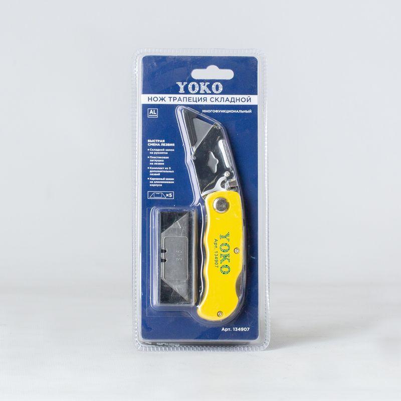 Нож алюминиевый Yoko, трапеция складной<br>Сменные лезвия: Трапецевидные; Бренд: Yoko;