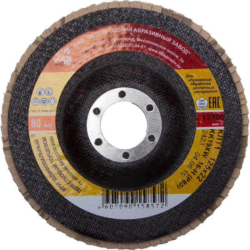 Круг лепестковый торцевой БАЗ для шлифования, тип КЛТ 1, KK19XW, зерно-электрокорунд нормальный, P80, 125 х 22 мм<br>Бренд: БАЗ; Тип: Торцевой; Назначение: По металлу; Назначение: Универсальный; Назначение: По дереву; Зернистость: P 80; Наружный диаметр: 125 мм; Посадочный диаметр: 22 мм; Абразивный материал: Электрокорунд нормальный; Установка: На фланец; Вес: 90 г; Количество в упаковке: 1 шт.;