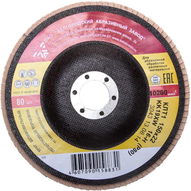 Круг лепестковый торцевой БАЗ для шлифования, тип КЛТ 1, KK19XW, зерно-электрокорунд нормальный, P80, 150 х 22 мм