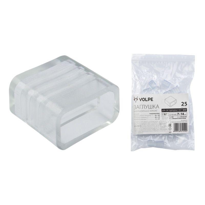 Изолирующий зажим (заглушка) Uniel UCW-Q220 K12 CLEAR 25 POLYBAG для светодиодной ленты 5050. 12-14мм<br>Бренд: Uniel;