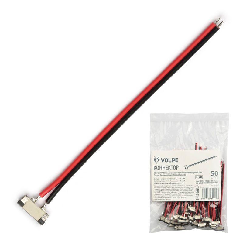 Коннектор (провод) 8мм Uniel UCX-Q212 SF2/A20-NNN 50 POLYBAG для соединения светодиодных лент 2835 2 контакта<br>Бренд: Uniel;