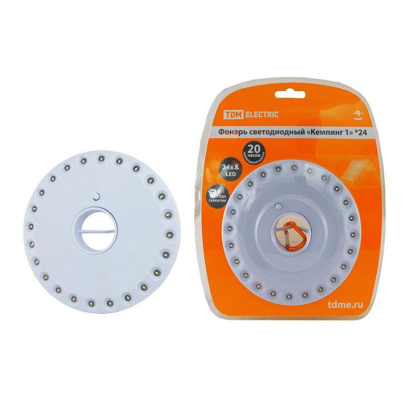 Фонарь светодиодный Кемпинг 1*24, подвес/магниты, 24 светодиода 72 лм/Вт, бат. 4*АА ( в комплект не входят) TDM<br>Бренд: TDM;