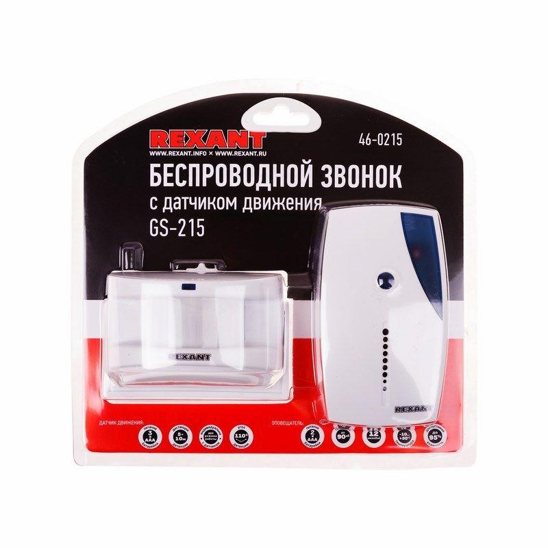Беспроводной звонок с выносным датчиком движения (модель GS-215) REXANT<br>Бренд: REXANT;