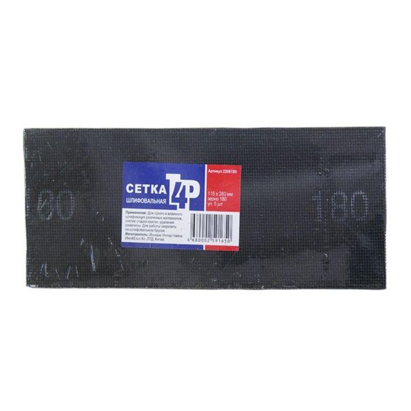 Шлифовальная сетка ВДС №80, 115х280мм, 5шт/уп, Т4РШлифовальная сетка ВДС No80, 115х280мм, Т4Р (5 штук в упаковке)<br><br>Сетка, на поверхность которой нанесен измельченный карбид кремния, предназначена для использования с ручным шлифовальным блоком или шлифовальной машиной.<br><br>НАЗНАЧЕНИЕ:<br><br>Грубая подготовительная обработка&amp;nbsp;зашпатлеванных&amp;nbsp;поверхностей и швов;<br>Шлифовка дерева, бетона, штукатурки, кирпича.<br><br>ПРЕИМУЩЕСТВА:<br><br>Износостойкость (сетка изготовлена из прочного стекловолокна);<br>Легкая очистка благодаря сетчатой структуре (пыль и мелкий мусор, застрявший между зерен абразивного покрытия, легко удаляется выбиванием);<br>Имеет две функциональные поверхности, что значительно увеличивает срок службы сетки;<br>Влагостойкость (не теряет своих свойств при намокании);<br>Удобство обработки поверхности в углах и труднодоступных местах (достаточно сложить сетку в несколько раз и шлифовать, держа пальцами &amp;ndash; сетка сохранит необходимую упругость).<br><br>РЕКОМЕНДАЦИИ:<br><br>При выполнении работ используйте респиратор и защитные очки.<br>
