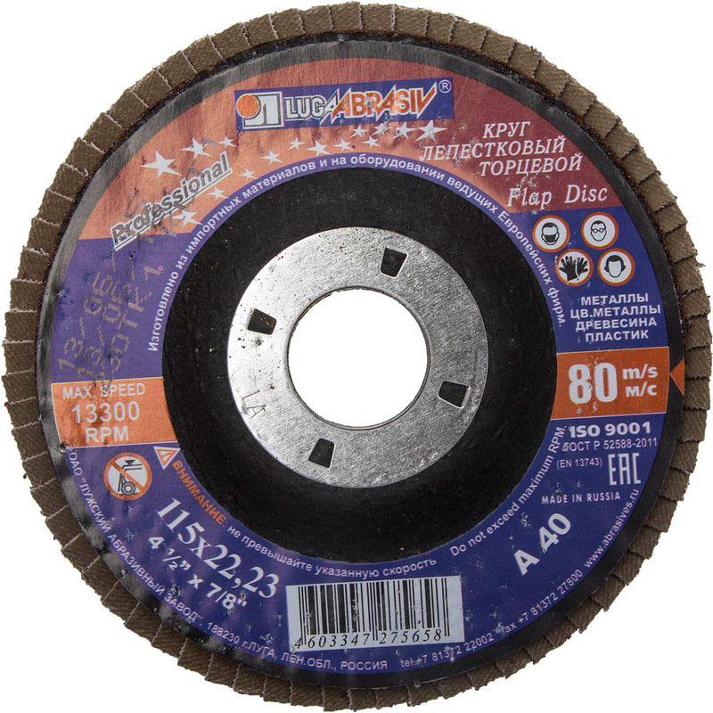 Круг лепестковый торцевой абразивный Луга для шлифования, 115 х 22,23мм, зерно P40<br>Бренд: Луга; Тип: Торцевой; Назначение: По металлу; Назначение: По пластику; Назначение: Универсальный; Назначение: По дереву; Зернистость: P 40; Наружный диаметр: 115 мм; Посадочный диаметр: 22,23 мм; Абразивный материал: Электрокорунд нормальный; Установка: На фланец; Вес: 60 г; Количество в упаковке: 5 шт.;