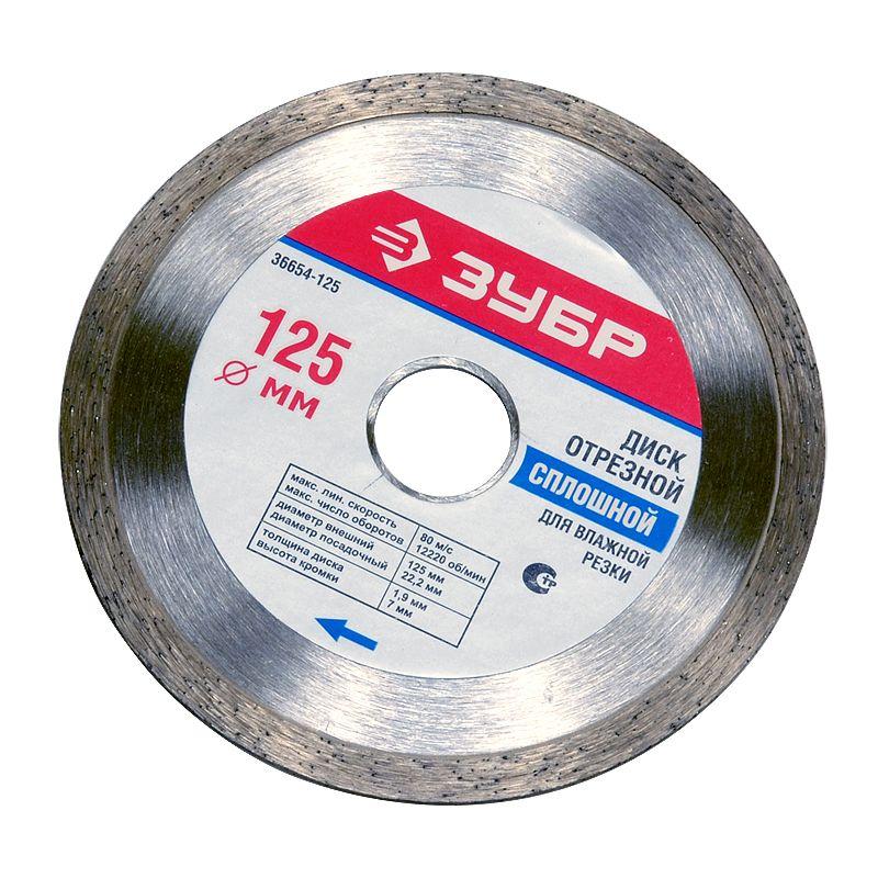Круг алмазный по керамике 125х22,2мм, ЗУБР<br>Бренд: Зубр; Модель: ЭКСПЕРТ; Код производителя: 36654-125; Тип диска: Алмазный; Наружный диаметр: 125 мм; Посадочный диаметр: 22,2 мм; Тип реза: Влажный рез; Форма: Прямой; Назначение: По керамике; Покрытие: Алмазное; Макс. рабочая скорость: 12250 об/мин; Количество в упаковке: 1  шт; Родина бренда: Россия; Страна производитель: Россия; Вес: 0,170 кг;