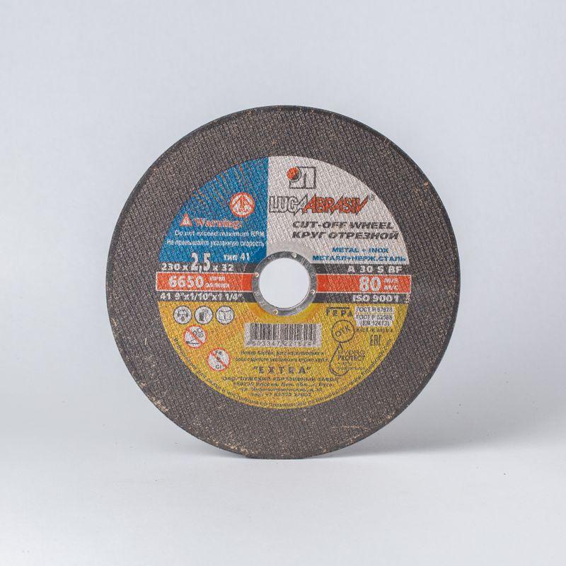 Круг по металлу отрезной 230х2,5х32, ЛУГА