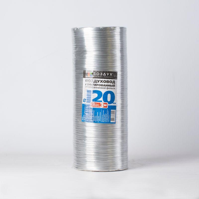 Труба Гофр 120мм/3м из алюм.фольги