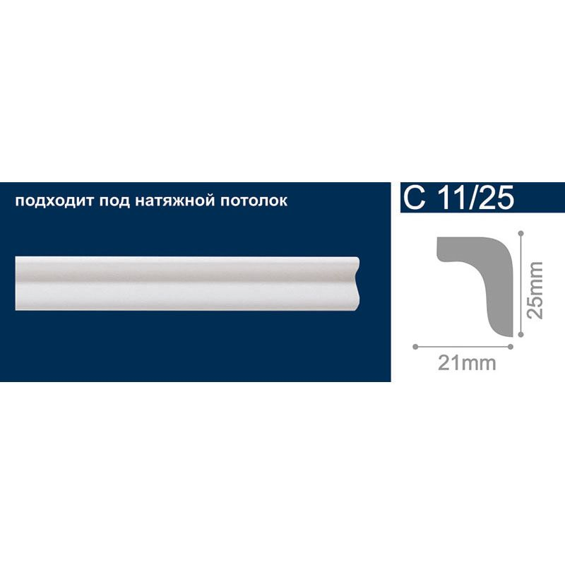 Плинтус потолочный С 11/25, 25х21мм, 2м, Солид