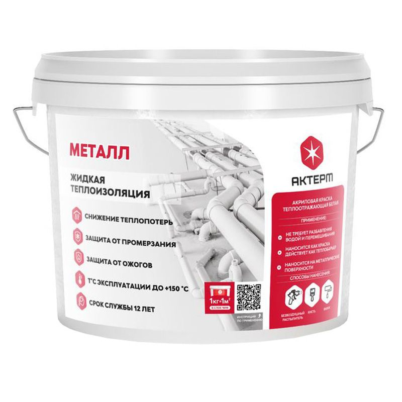 Жидкий керамический теплоизоляционный материал АКТЕРМ Металл 10 л.