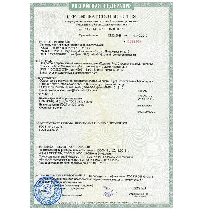 цены на цемент москва область