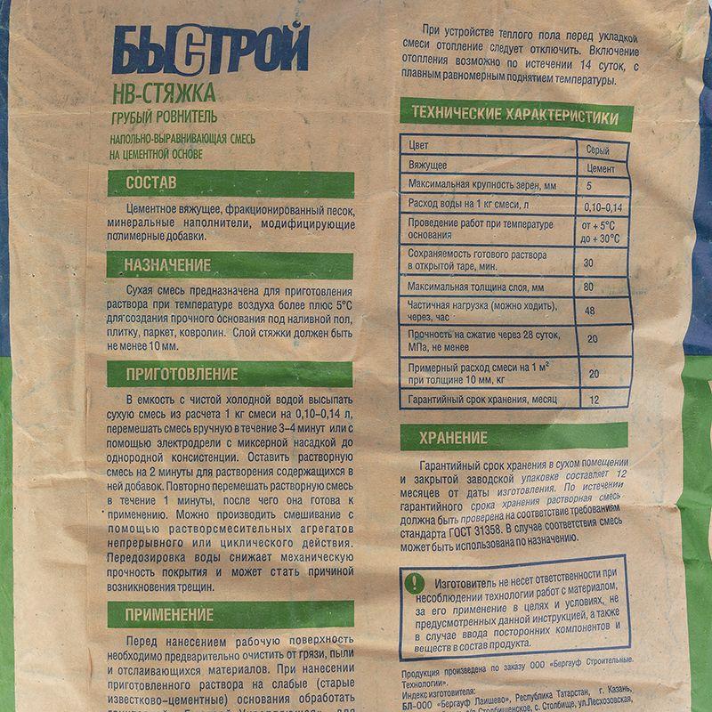 Ровнители бетона лаборатория на бетон завод